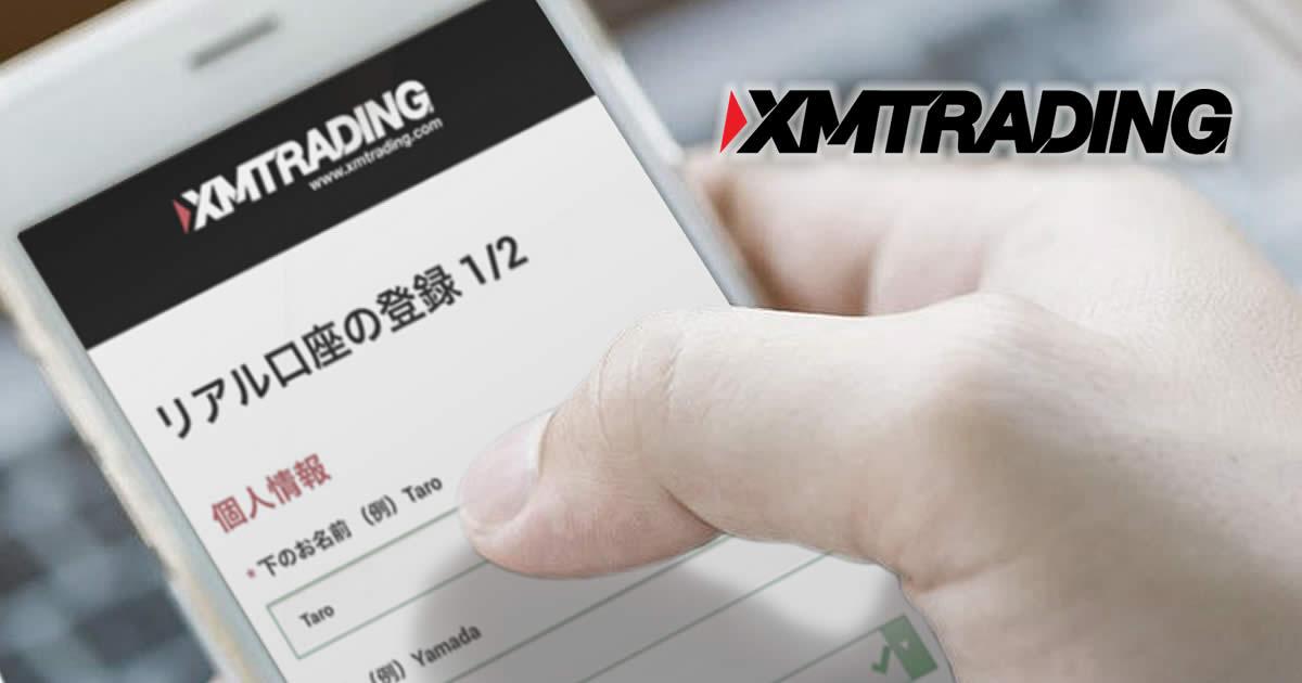 XMの追加口座開設方法|XMTrading(エックスエム)