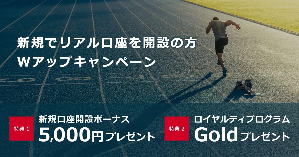 新規口座開設の方「5,000円ボーナス+ステイタスアップ」Wアップキャンペーン